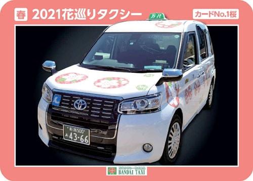 万代タクシー2021『花巡りタクシー』完成
