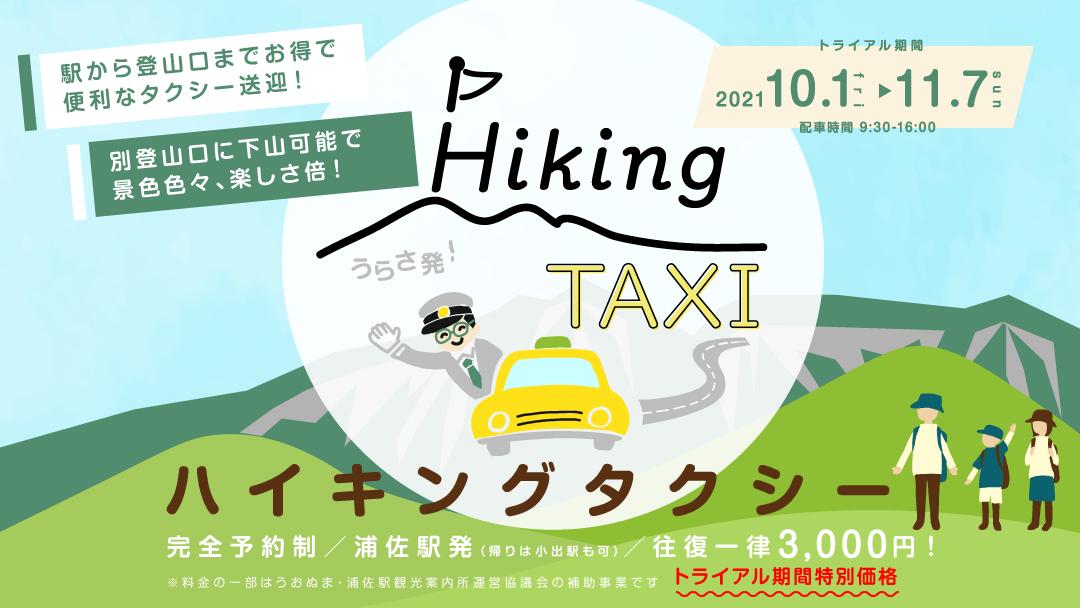 八海山・魚沼アルプス「ハイキングタクシー」が運行